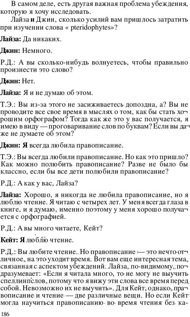 PDF. Динамическое обучение. Дилтс Р. Страница 185. Читать онлайн