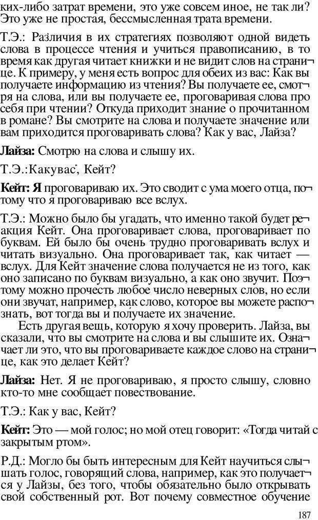 PDF. Динамическое обучение. Дилтс Р. Страница 186. Читать онлайн