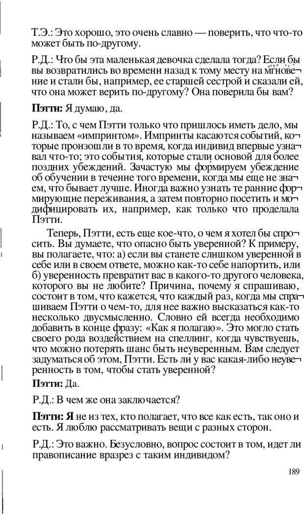 PDF. Динамическое обучение. Дилтс Р. Страница 188. Читать онлайн