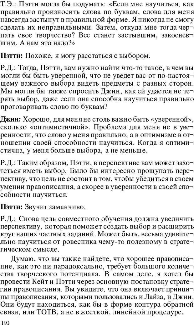 PDF. Динамическое обучение. Дилтс Р. Страница 189. Читать онлайн