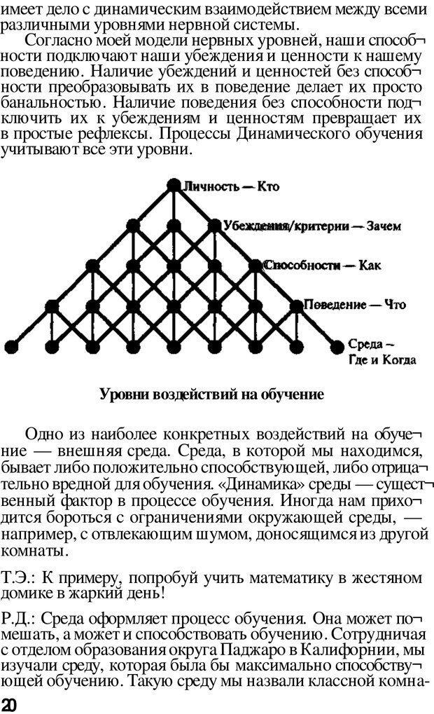 PDF. Динамическое обучение. Дилтс Р. Страница 19. Читать онлайн