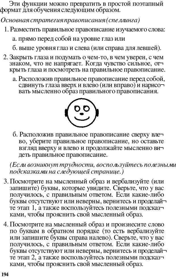 PDF. Динамическое обучение. Дилтс Р. Страница 193. Читать онлайн