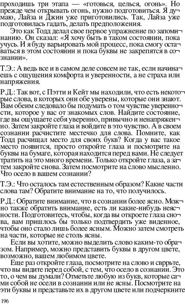PDF. Динамическое обучение. Дилтс Р. Страница 195. Читать онлайн