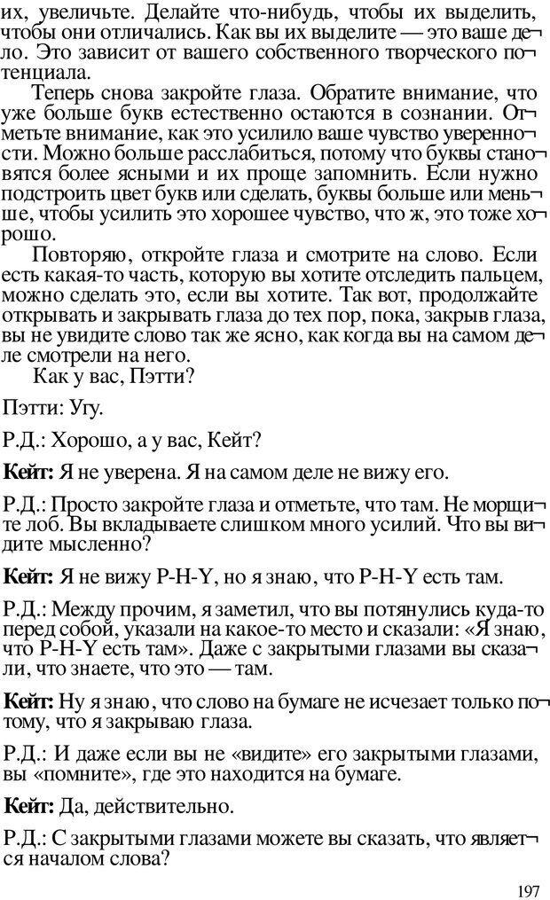 PDF. Динамическое обучение. Дилтс Р. Страница 196. Читать онлайн