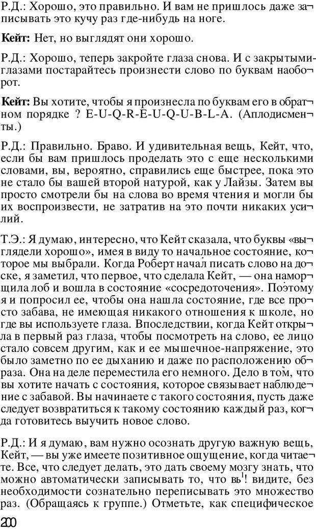 PDF. Динамическое обучение. Дилтс Р. Страница 199. Читать онлайн