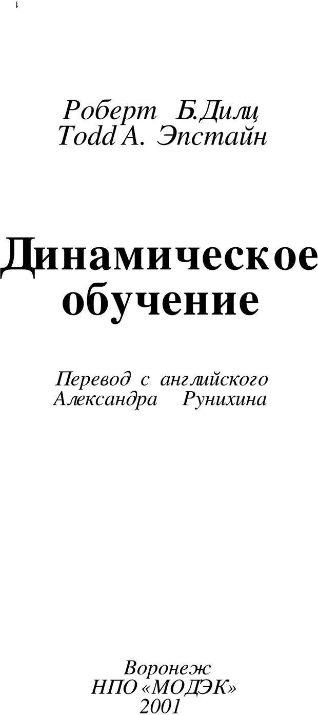 PDF. Динамическое обучение. Дилтс Р. Страница 2. Читать онлайн