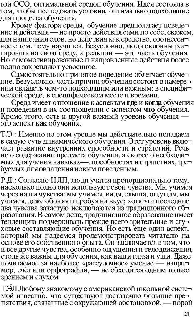 PDF. Динамическое обучение. Дилтс Р. Страница 20. Читать онлайн
