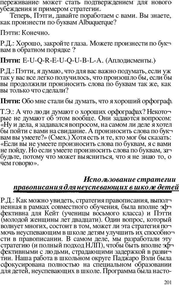 PDF. Динамическое обучение. Дилтс Р. Страница 200. Читать онлайн