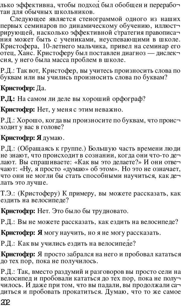 PDF. Динамическое обучение. Дилтс Р. Страница 201. Читать онлайн