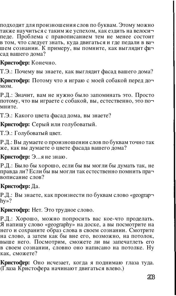PDF. Динамическое обучение. Дилтс Р. Страница 202. Читать онлайн