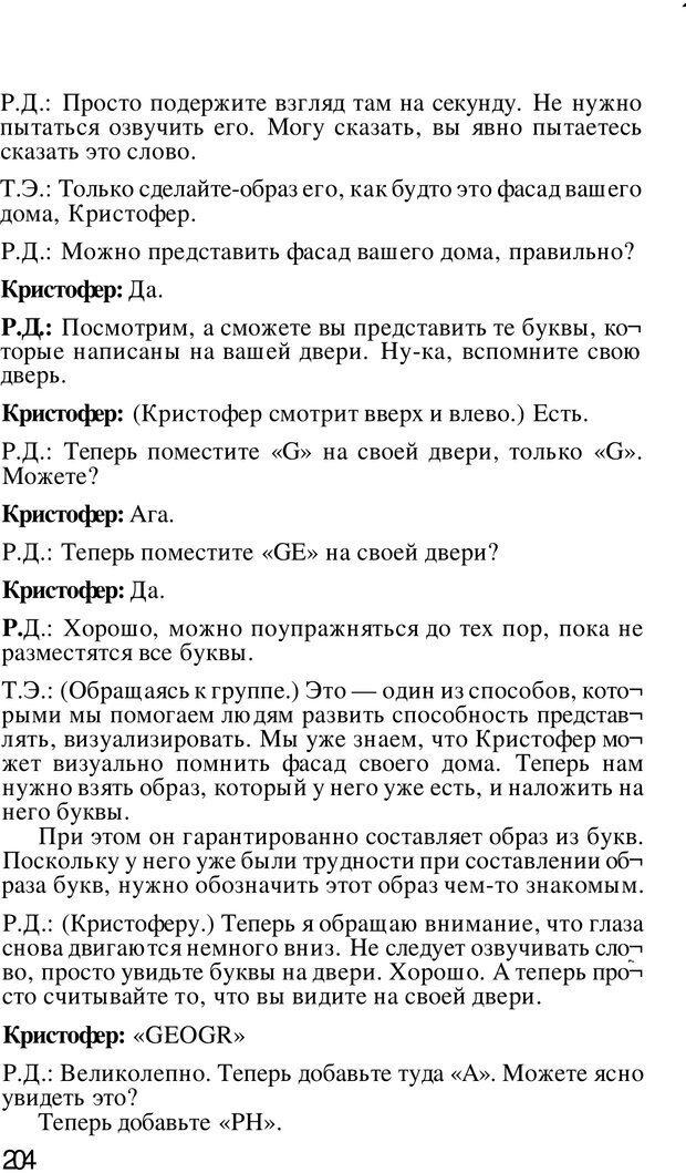 PDF. Динамическое обучение. Дилтс Р. Страница 203. Читать онлайн