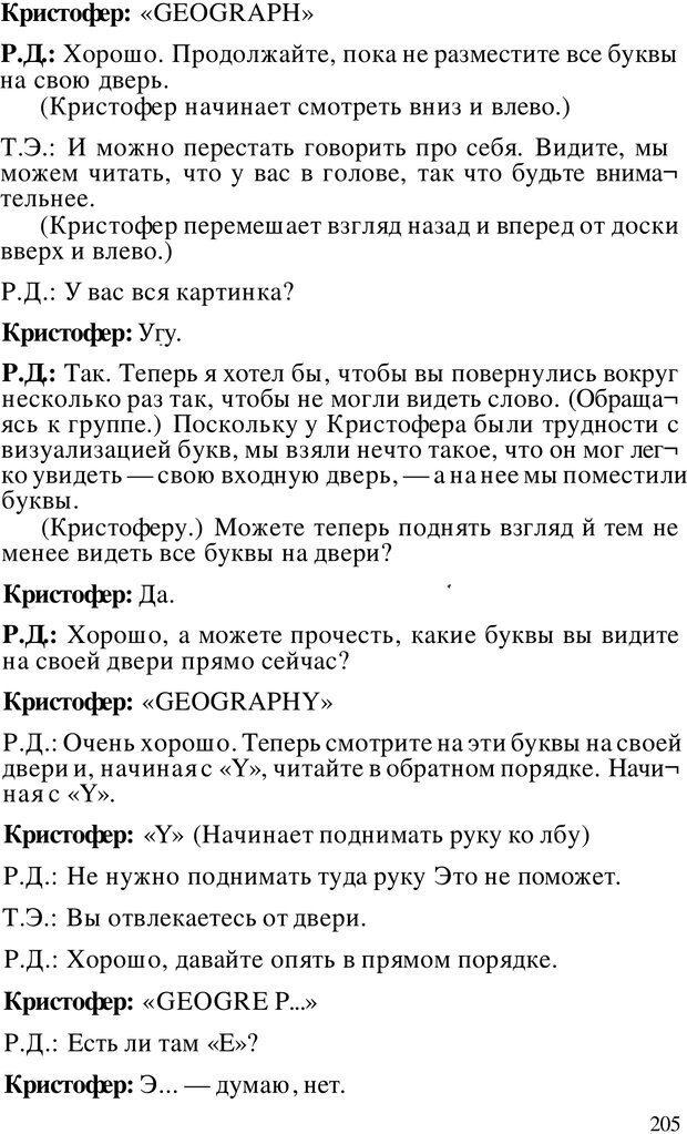PDF. Динамическое обучение. Дилтс Р. Страница 204. Читать онлайн