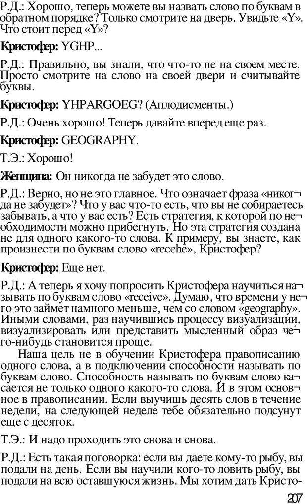 PDF. Динамическое обучение. Дилтс Р. Страница 206. Читать онлайн