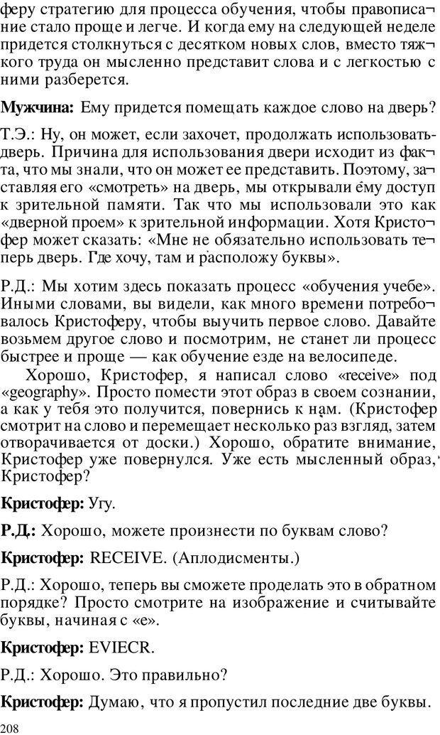 PDF. Динамическое обучение. Дилтс Р. Страница 207. Читать онлайн