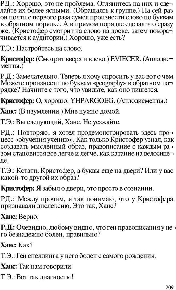 PDF. Динамическое обучение. Дилтс Р. Страница 208. Читать онлайн