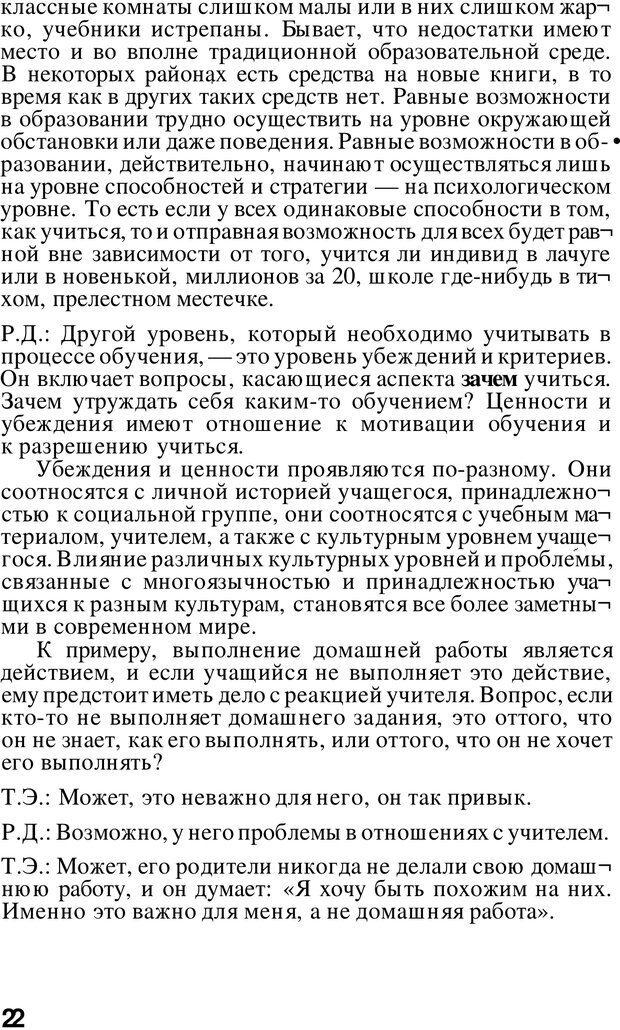 PDF. Динамическое обучение. Дилтс Р. Страница 21. Читать онлайн