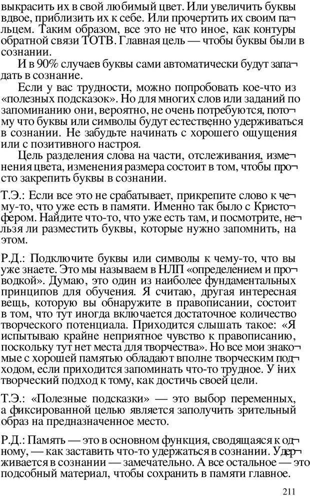 PDF. Динамическое обучение. Дилтс Р. Страница 210. Читать онлайн