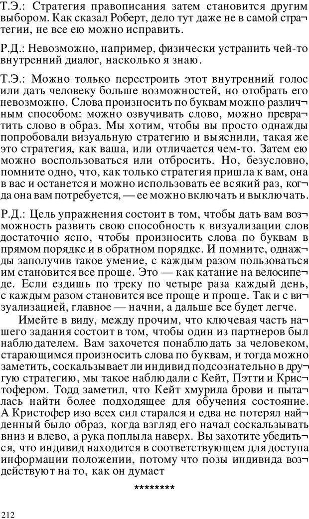 PDF. Динамическое обучение. Дилтс Р. Страница 211. Читать онлайн
