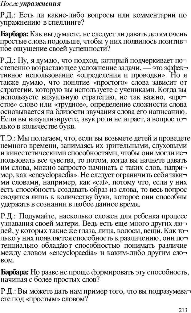 PDF. Динамическое обучение. Дилтс Р. Страница 212. Читать онлайн