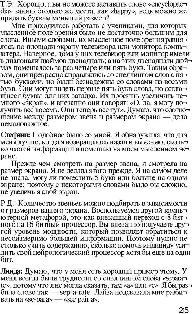 PDF. Динамическое обучение. Дилтс Р. Страница 214. Читать онлайн