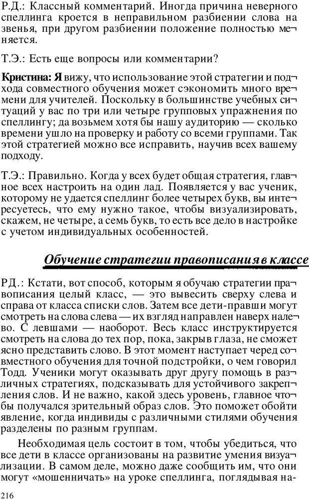 PDF. Динамическое обучение. Дилтс Р. Страница 215. Читать онлайн