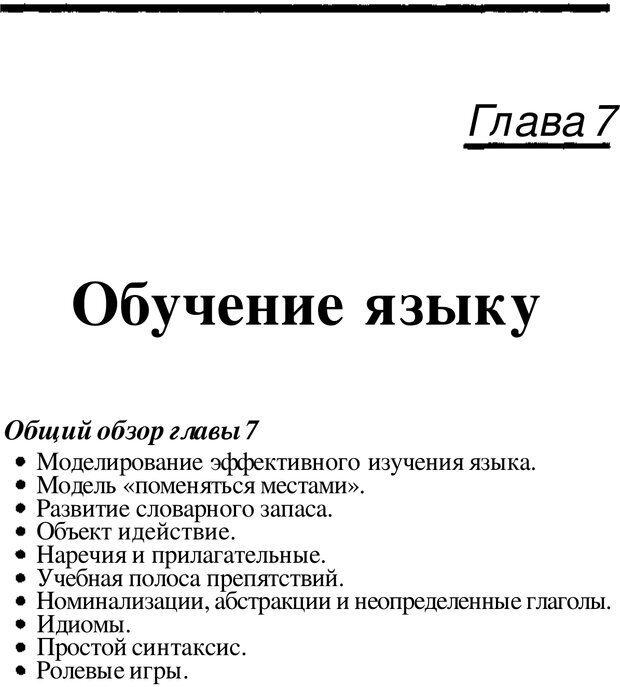 PDF. Динамическое обучение. Дилтс Р. Страница 218. Читать онлайн