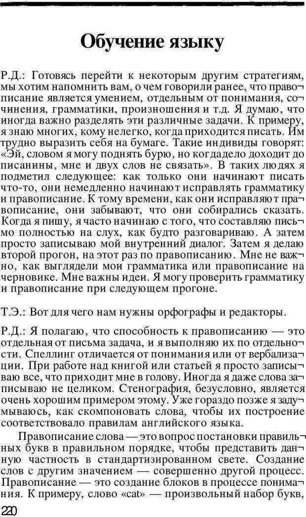 PDF. Динамическое обучение. Дилтс Р. Страница 219. Читать онлайн