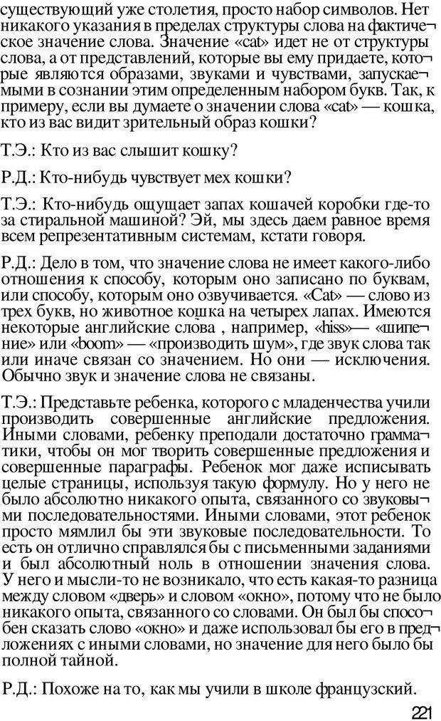 PDF. Динамическое обучение. Дилтс Р. Страница 220. Читать онлайн
