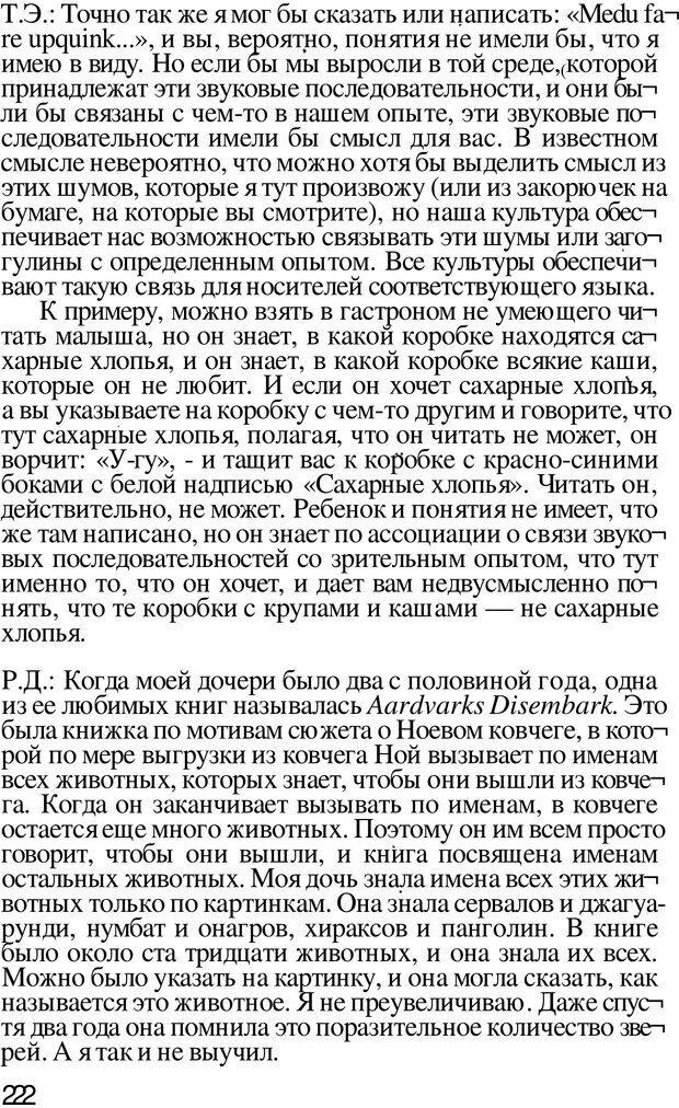 PDF. Динамическое обучение. Дилтс Р. Страница 221. Читать онлайн