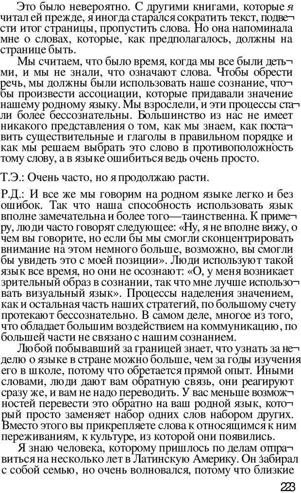 PDF. Динамическое обучение. Дилтс Р. Страница 222. Читать онлайн