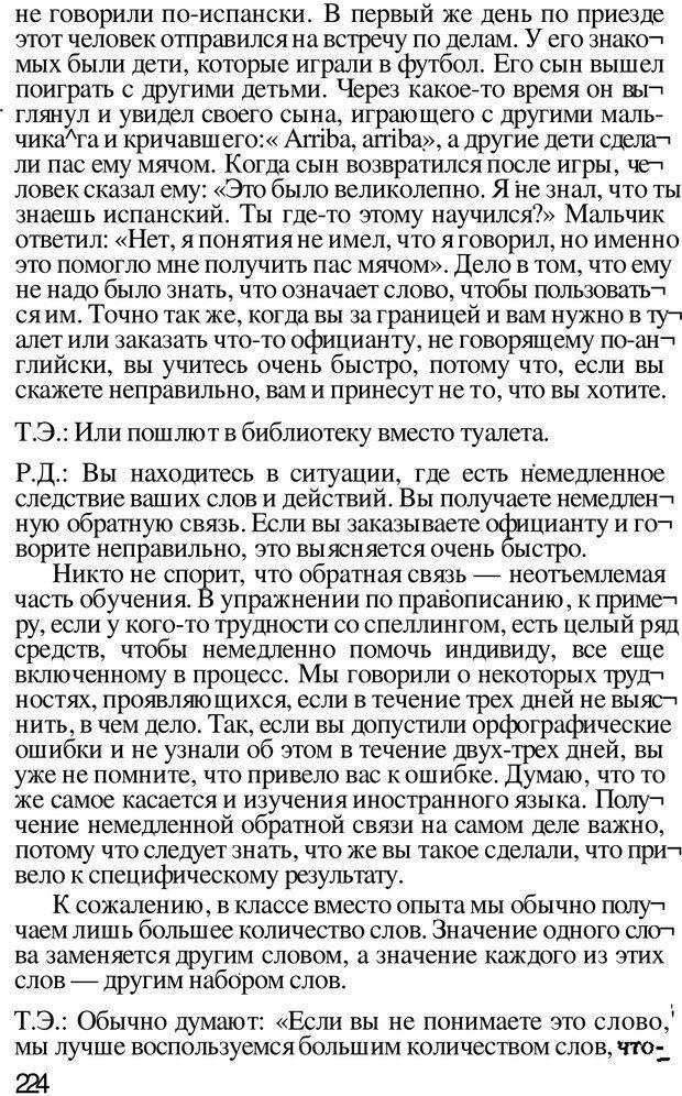 PDF. Динамическое обучение. Дилтс Р. Страница 223. Читать онлайн