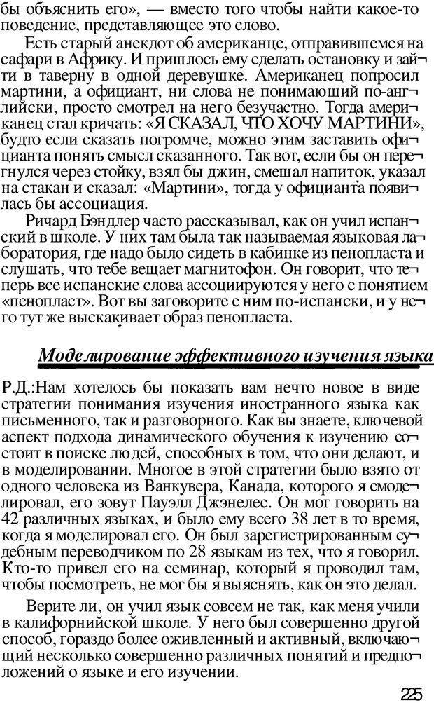 PDF. Динамическое обучение. Дилтс Р. Страница 224. Читать онлайн