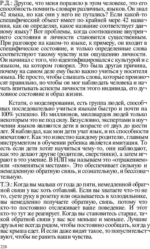 PDF. Динамическое обучение. Дилтс Р. Страница 227. Читать онлайн