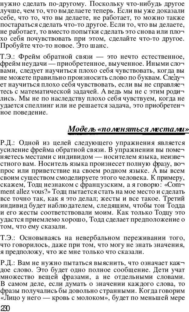 PDF. Динамическое обучение. Дилтс Р. Страница 229. Читать онлайн