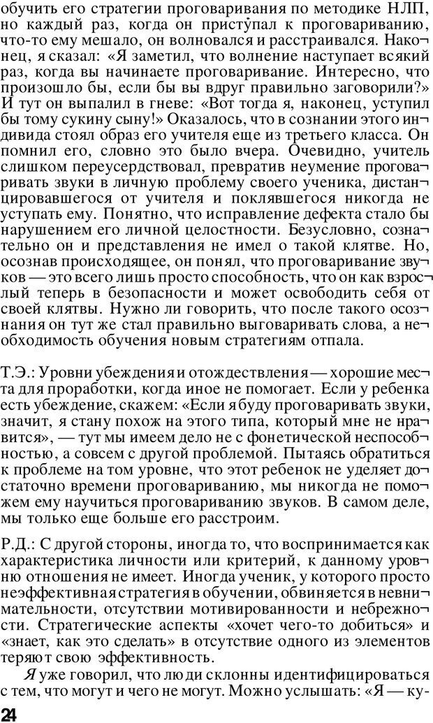 PDF. Динамическое обучение. Дилтс Р. Страница 23. Читать онлайн