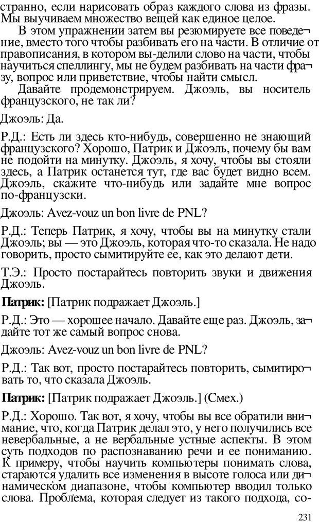 PDF. Динамическое обучение. Дилтс Р. Страница 230. Читать онлайн