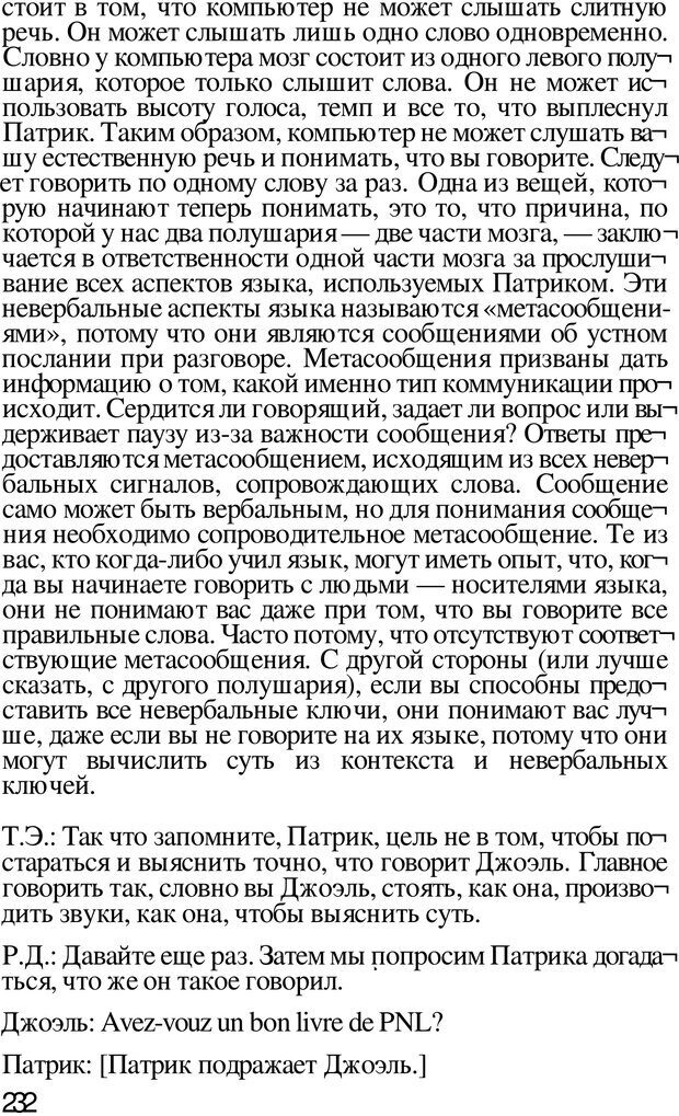 PDF. Динамическое обучение. Дилтс Р. Страница 231. Читать онлайн