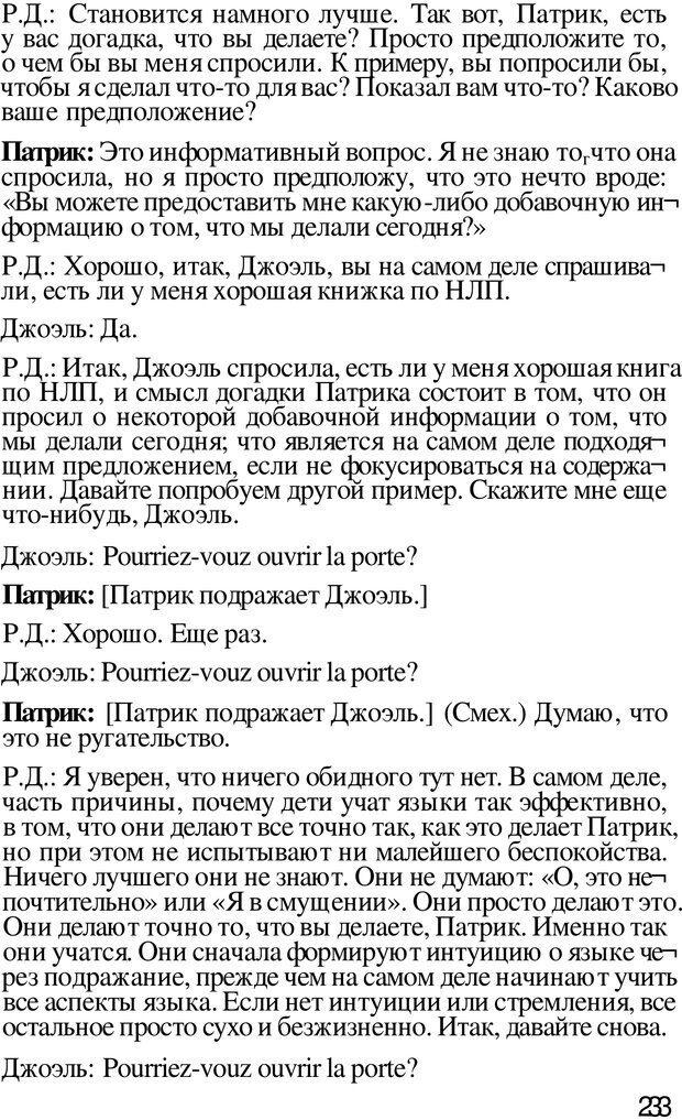 PDF. Динамическое обучение. Дилтс Р. Страница 232. Читать онлайн