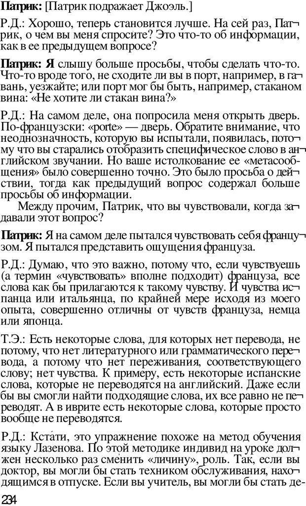 PDF. Динамическое обучение. Дилтс Р. Страница 233. Читать онлайн