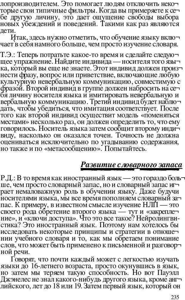 PDF. Динамическое обучение. Дилтс Р. Страница 234. Читать онлайн