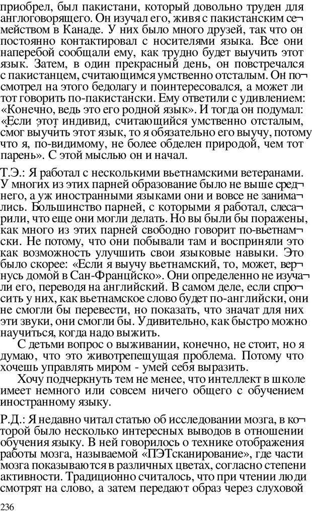 PDF. Динамическое обучение. Дилтс Р. Страница 235. Читать онлайн