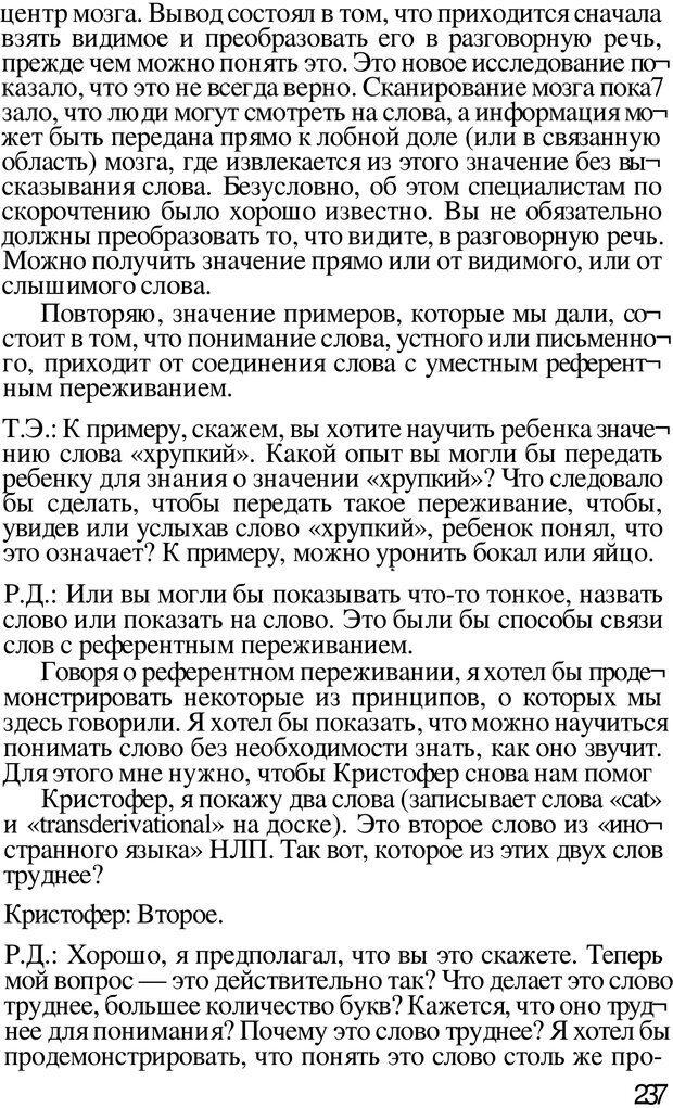 PDF. Динамическое обучение. Дилтс Р. Страница 236. Читать онлайн