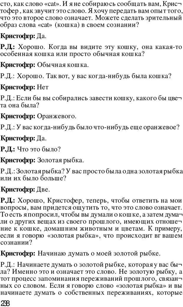 PDF. Динамическое обучение. Дилтс Р. Страница 237. Читать онлайн