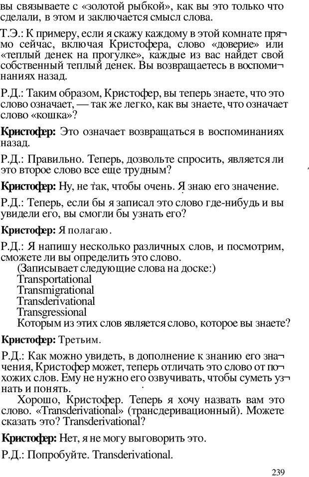 PDF. Динамическое обучение. Дилтс Р. Страница 238. Читать онлайн