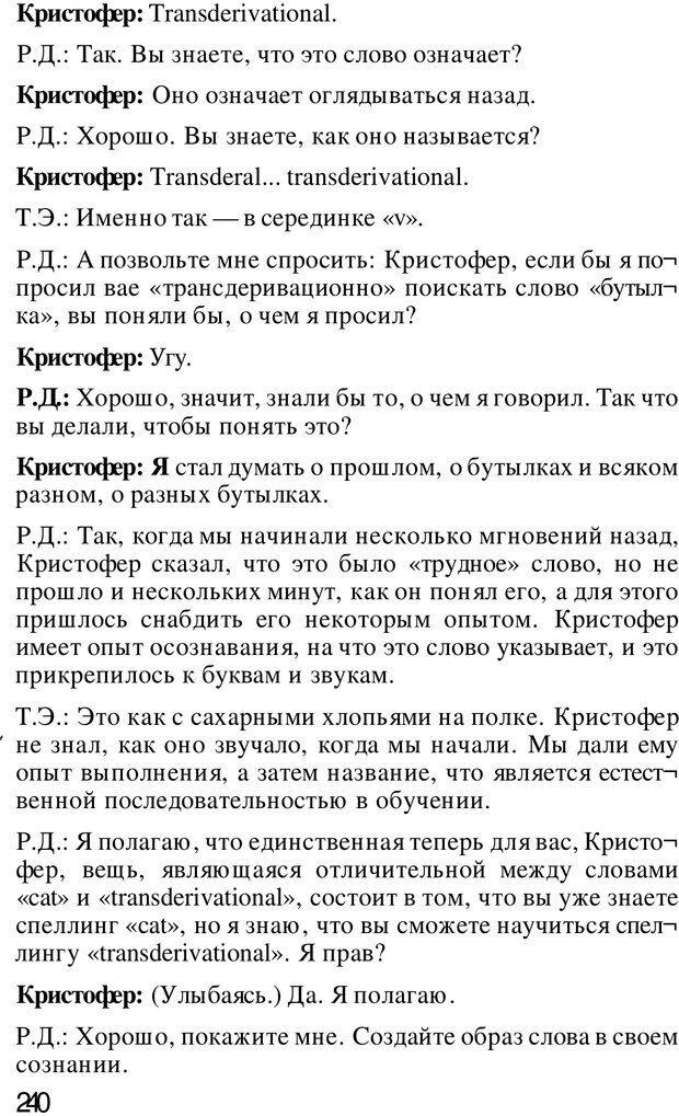 PDF. Динамическое обучение. Дилтс Р. Страница 239. Читать онлайн