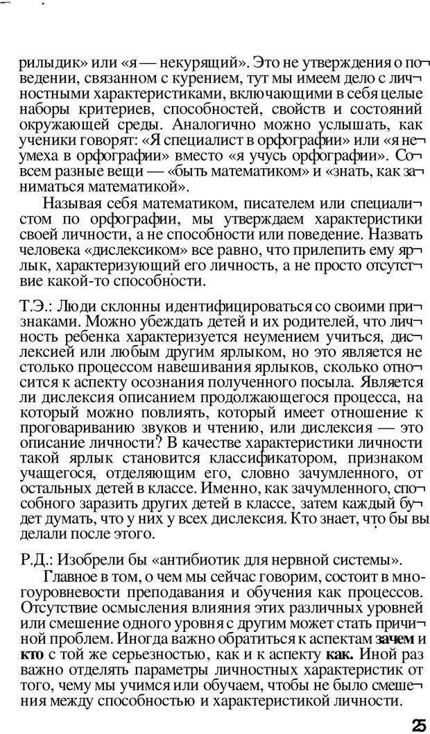 PDF. Динамическое обучение. Дилтс Р. Страница 24. Читать онлайн