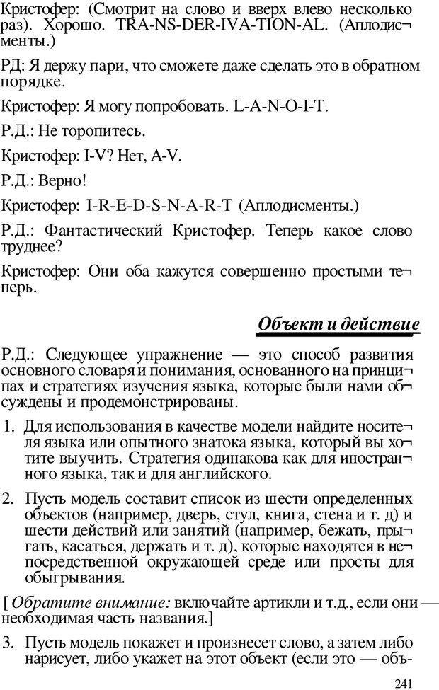 PDF. Динамическое обучение. Дилтс Р. Страница 240. Читать онлайн