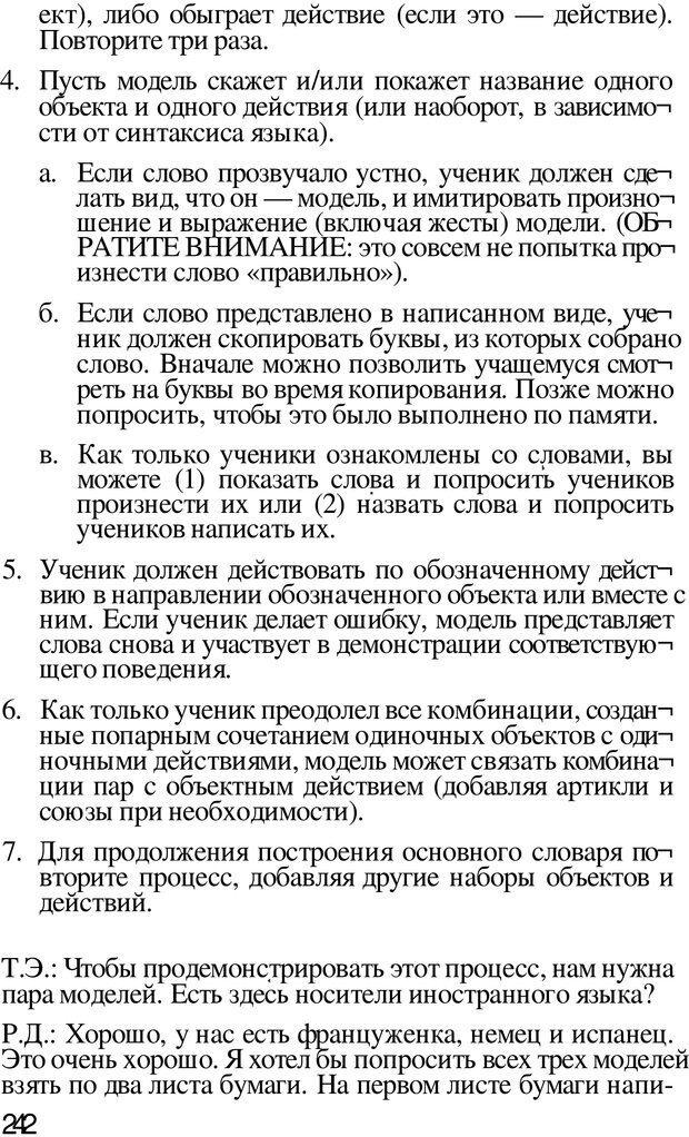 PDF. Динамическое обучение. Дилтс Р. Страница 241. Читать онлайн