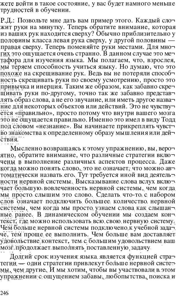 PDF. Динамическое обучение. Дилтс Р. Страница 245. Читать онлайн