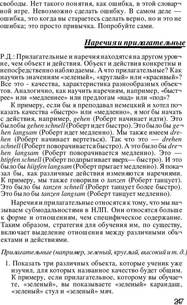 PDF. Динамическое обучение. Дилтс Р. Страница 246. Читать онлайн